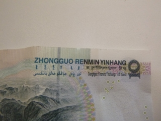 10 yuan... notice the arabic and mongolian alphabet, China
